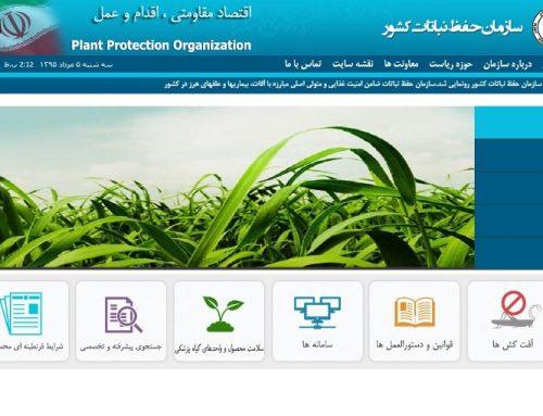اعلام فهرست کالاهای گیاهی مستلزم اخذ مجوز حفظ نباتات